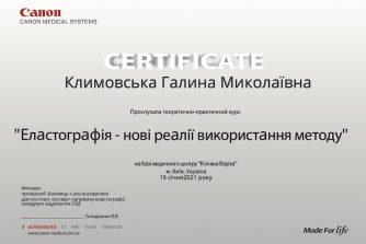 Климовська сертифікат