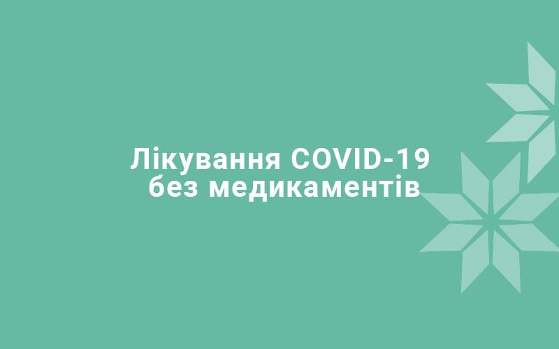 Лікування COVID-19 без медикаментів