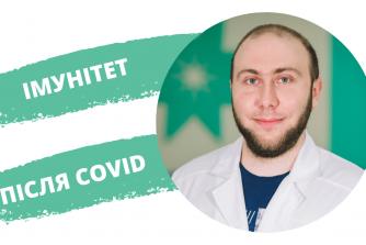 Імунітет після COVID-19