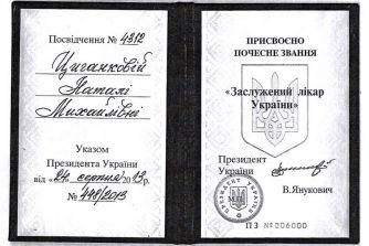 Цыганкова Наталья сертификат
