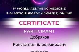Добряков_Константин_Владимирович сертификат