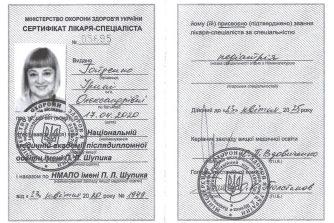 Гойденко сертифікат