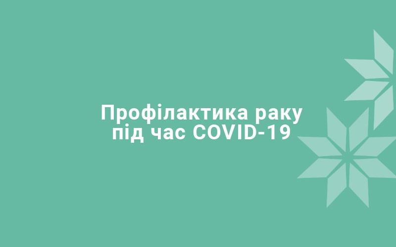 Профілактика раку під час COVID-19