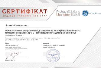 Сертифікат Галина Климовська