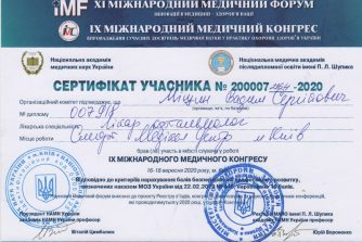 Сертифікат Мішин Вадим