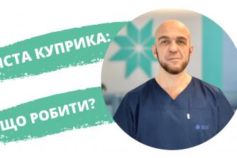 Про кісту куприка розповідає проктолог, хірург Максим Губкін