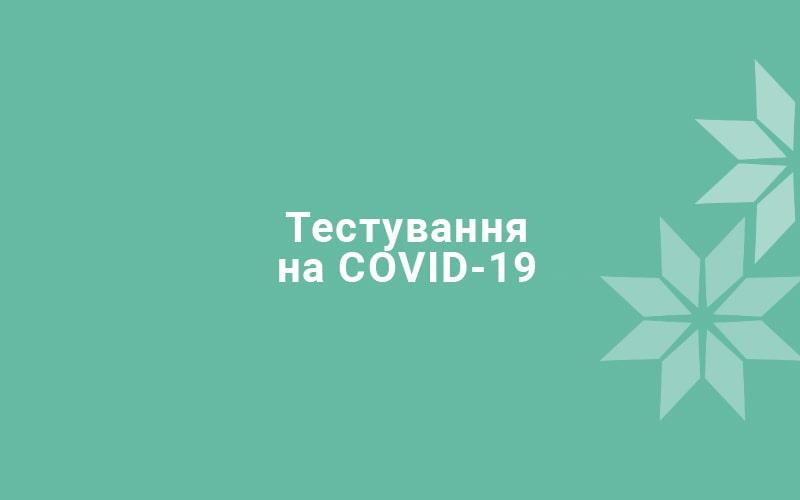 Тестування наCOVID-19