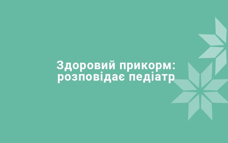 Здоровий прикорм: розповідає педіатр Катерина Хайдакіна