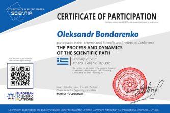 Бондаренко Александр сертификат