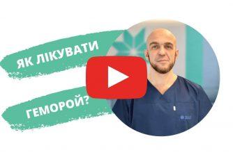 Губкин проктолог видео-2