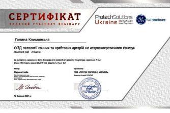Климовская сертификат