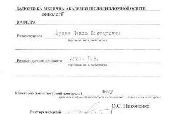 Лузан Павло сертификат