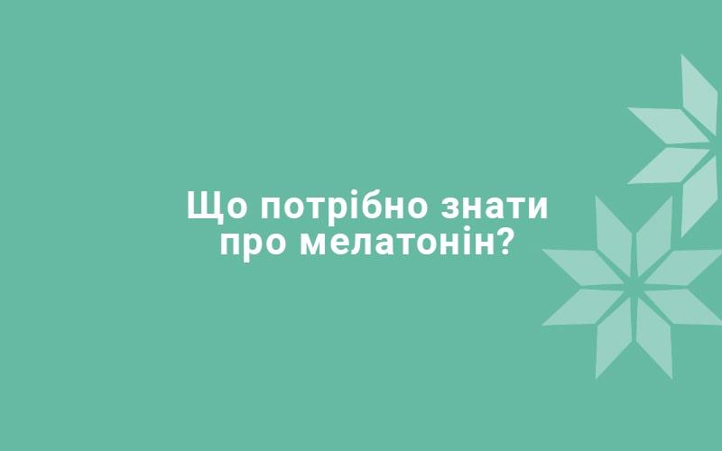 Що потрібно знати про мелатонін і COVID-19?
