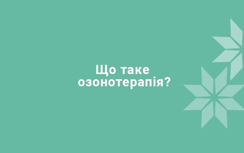 Що таке озонотерапія?