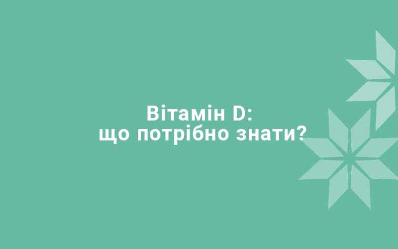 Вітамін D: що потрібно знати?