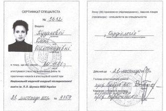 пузанова сертифікат