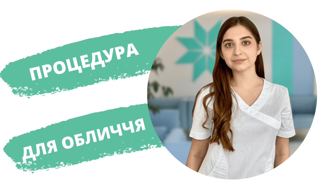 процедура догляду за обличчям