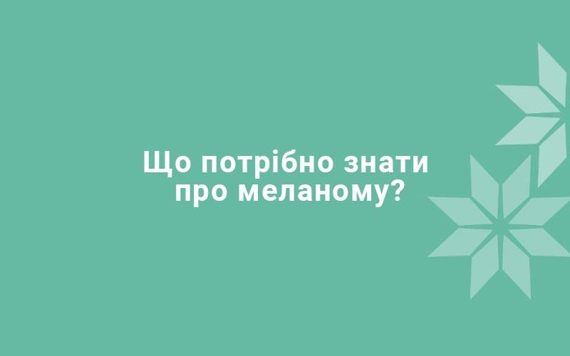 Меланома: лікування, діагностика, ризики