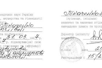 терещенко жанна сертифікат