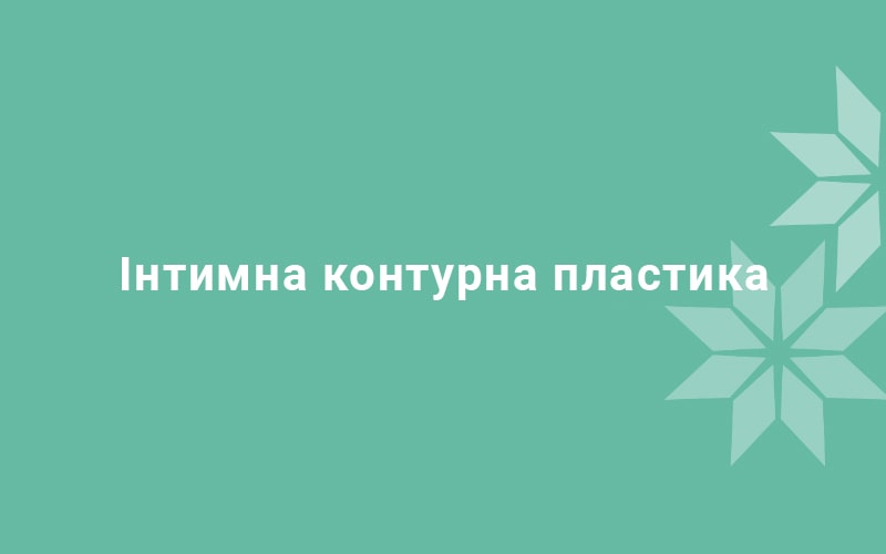 Інтимна контурна пластика в Києві