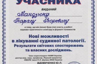 Мандзюк Тарас сертифікат