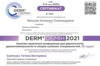 Мельник сертифікат