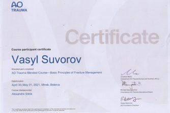 Суворов сертифікат