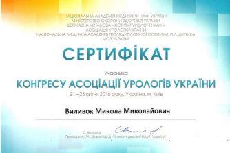 Виливок сертифікат
