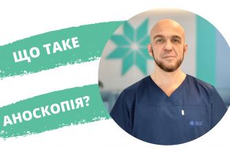 Що таке аноскопія і для чого вона потрібна проктологам?
