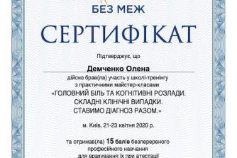 Демченко Олена Володимирівна сертификат